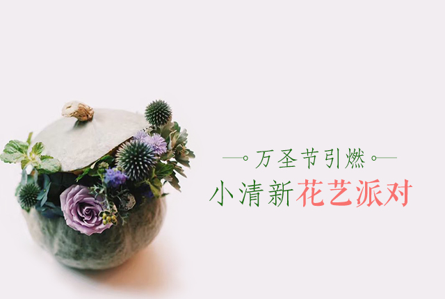 万圣节引燃小清新花艺派对