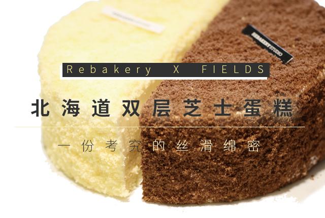 FIELDS X Rebakery 北海道双层芝士蛋糕