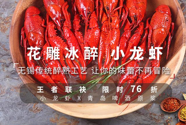 """""""抱璞守真""""——花雕冰醉小龙虾"""