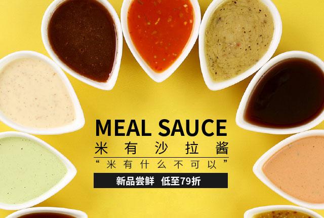 米有沙拉酱