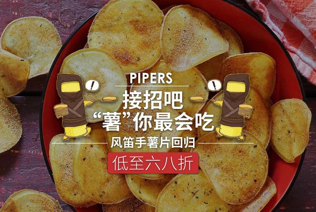 薯你最会吃