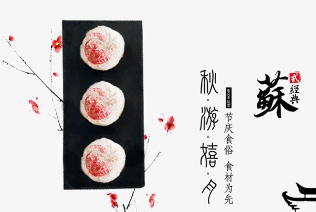 秋游嬉月——苏式月饼 鲜字当头