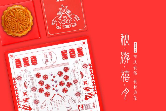 秋游嬉月——节庆食俗 食材为先