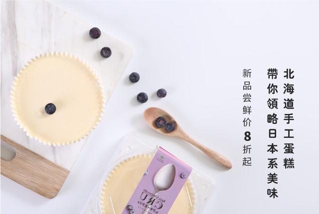 北海道手工蛋糕