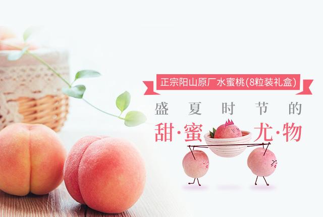 阳山水蜜桃8粒装预售