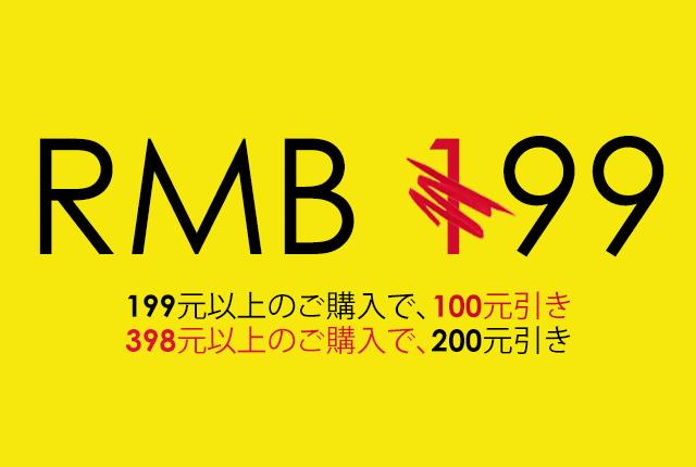 199-100 promo