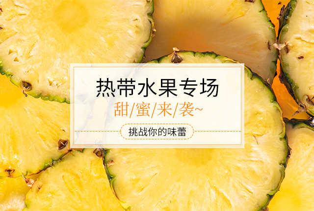 热带水果专场