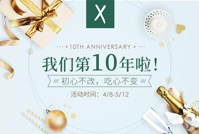 10周年庆