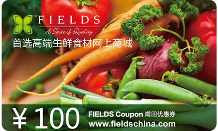 Fields 100元電子優惠券