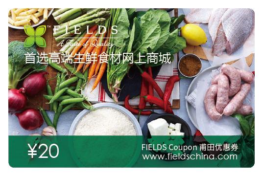 Fields 20元電子優惠券