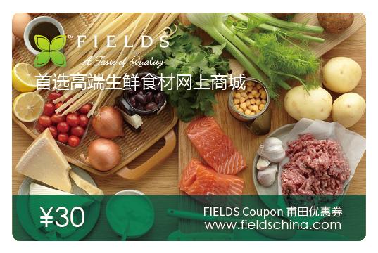 Fields 30元電子優惠券