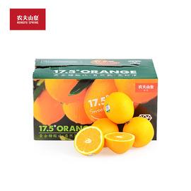 農夫山泉 17.5°橙(鉆石果,原箱)
