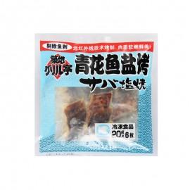 歐珂 凍青花魚鹽烤