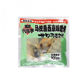 歐珂 凍馬鮫魚西京味噌烤