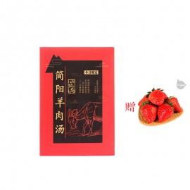简阳羊肉汤赠FIELDS 精选红颜草莓(2盒装)