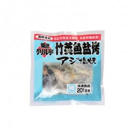 歐珂 凍竹莢魚鹽烤