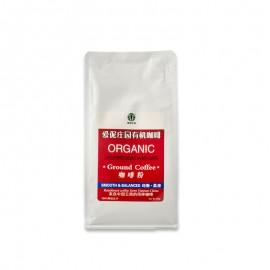 愛伲莊園 有機咖啡粉 500g