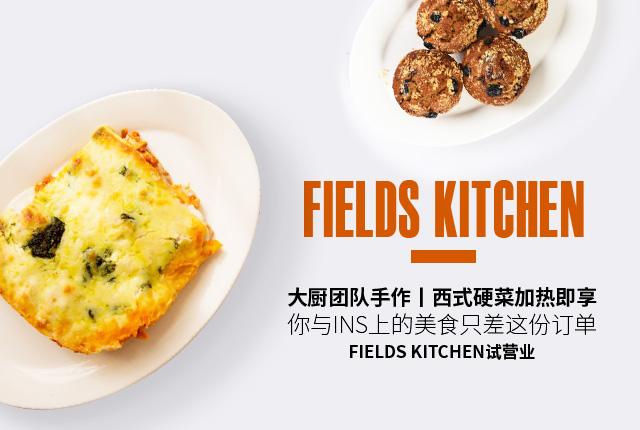FIELDS kitchen